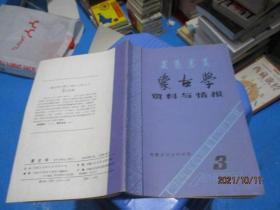 蒙古学资料与情报1990年第3期  10-1号柜