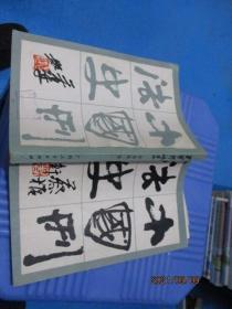 中国刑法史 广西人民出版社   5-7号柜