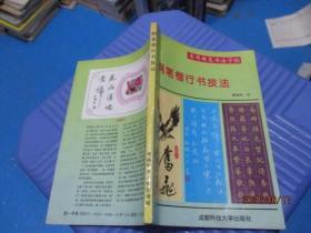钢笔楷行书技法(实用硬笔书法字帖)  李放鸣   10-5号柜