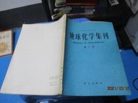 地球化学集刊 第1号   10-2号柜