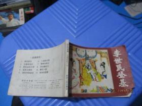 连环画:说唐前传(十)李世民登基   品自定  3-2号柜
