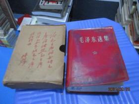 毛泽东选集 64开一卷本 盒装 内外林彪题词  彩色毛主席像  1969年北京2印  8-5号柜