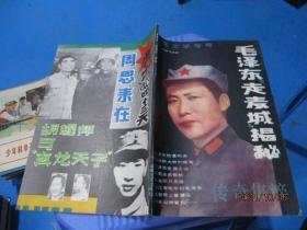 毛泽东走麦城揭秘(纪实文学专号 传奇集萃)    9-2号柜
