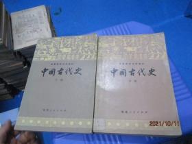 中国古代史(中下)高等院校文科教材   品如图  10-4号柜