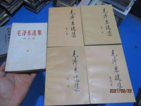 毛泽东选集1-5卷 1-4卷成都 重庆统一2印   品好如图  6-7号柜