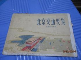 北京交通要览(1961年2版1印)  北京出版社  品自定   5-4号柜