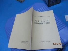 饰面石材矿地质勘探暂行规定   10-4号柜