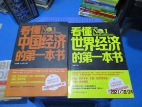 看懂中国经济的第一本书+看懂世界经济的第一本书   2本合售   11-1号柜