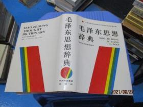 毛泽东思想辞典  精装    6-8号柜