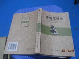 普通逻辑学  修订第三版   杨树森  著  9-7号柜