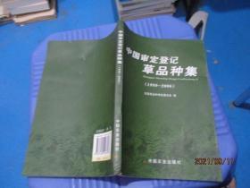 中国审定登记草品种集:1999-2006   正版现货  3-4号柜
