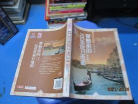 梦想之旅:梦想家的100张旅行地图(中国篇)+世界篇  2本合售  11-1号柜