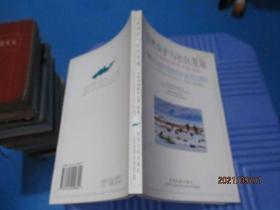 自然保护与社区发展:草海的战略和实践.续集   4-7号柜