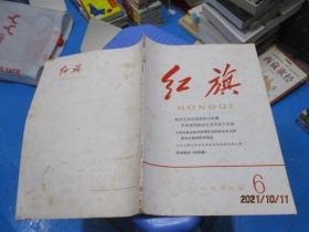 红旗1966年第6期   品如图  10-1号柜