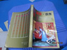 玉房按摩 养生 中国医药科技出版社  正版现货  9-6号柜