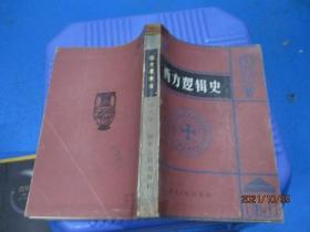 西方逻辑史 四川人民出版社   9-7号柜