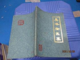 吴佩衡医案   正版现货   1979一版一印  9-5号柜