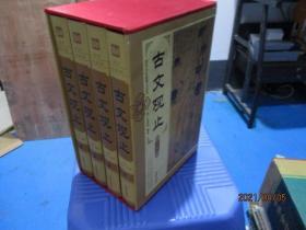 古文观止(套装共4册) 精装带函套  品如图  1-6号柜