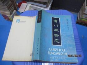 贵州风物志  品如图  9-4号柜