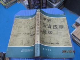 世界智谋故事精萃(3)  10-5号柜