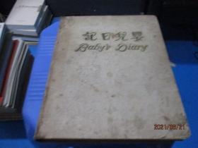婴儿日记本  民国版  空白册  图案精美  纸张厚实  正文开始缺了4页  16开精装   罕见日记本   2-2号柜