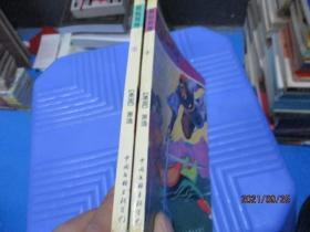 剑仙列传(3、4)  9-3号柜