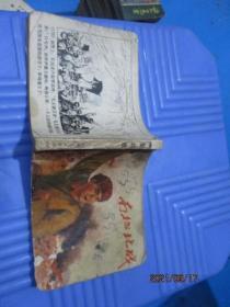连环画:南征北战  上海人民  品自定  4-2号柜