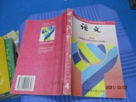九年义务教育三年制初级中学教科书  语文 第四册   9-6号柜