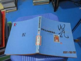 世界生肖邮票精品:鼠   3-2号柜