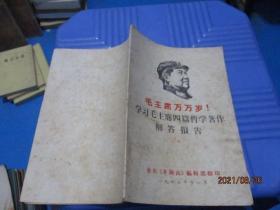 毛主席万万岁!学习毛主席四篇哲学著作解答报告  封面毛主席头像  品如图  3-7号柜