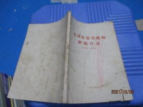 毛泽东思想统帅新医疗法   品如图  9-5号柜