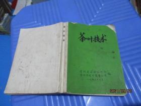 茶叶技术  贵州省湄潭茶科所   品如图  8-5号柜
