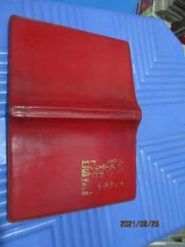 笔记本:智取威虎山  插图4张  写过   8-5号柜