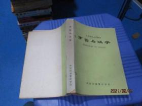 方言与汉字   4-6号柜