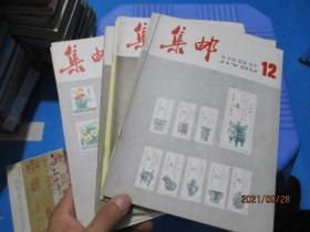集邮1982年3-12期   9-1号柜