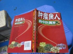 肿瘤病人的中医调补  王汉明  编  10-4号柜