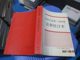 毛泽东选集一至四卷注释校订本   9-3号柜