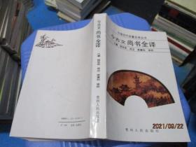 中国历代名著全译丛书:今古文尚书全译   9-3号柜