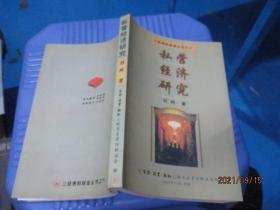 私营经济研究  刘柯   8-3号柜