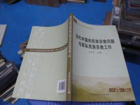 当代中国的民族宗教问题与军队民族宗教工作  正版现货  2-6号柜
