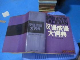 汉语成语大词典  河南人民出版社  32开 厚册   精装  正版现货  4-7号柜