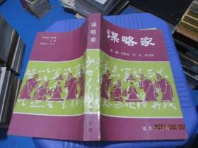 谋略家 蓝天出版社   6-8号柜