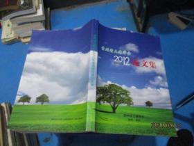 贵州省土壤学会2012学术讨论论文集  大16开  2-1号柜