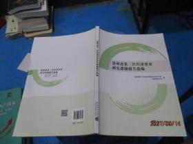 贵州省第三次经济普查研究课题报告选编   正版现货  8-1号柜