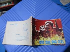 连环画:碧血黄花  广州黄花岗的故事   3-2号柜