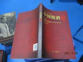 中国酱酒鉴赏(第二版)   9-2号柜