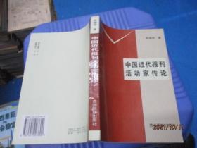 中国近代报刊活动家传论  朱健华  著  10-4号柜