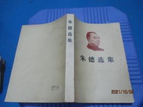 朱德选集 人民出版社   9-6号柜