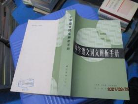中学语文词义辨析手册   品好   9-3号柜