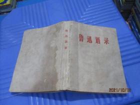 鲁迅语录  中南民族学院   品如图  5-1号柜